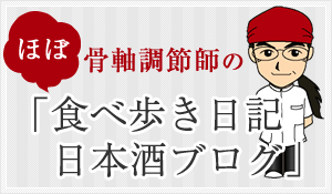 食べ歩き日記 日本酒ブログ