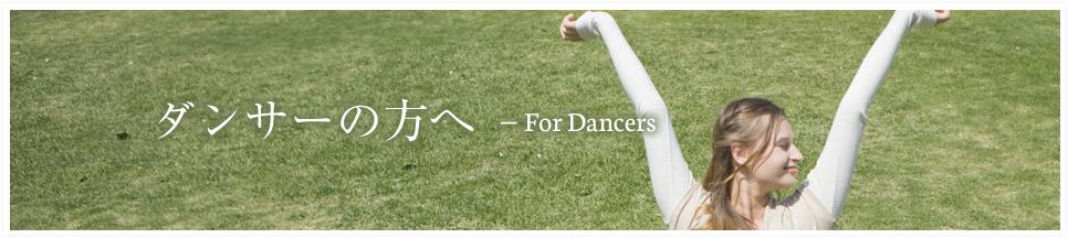 ダンサーの皆様へ