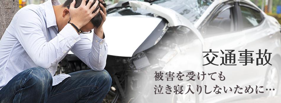 交通事故 被害を受けても泣き寝入りしないために…